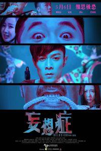 Delusion film poster