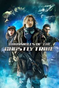 Chronicles of the Ghostly Tribe film poster
