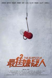 The Suspicious film poster