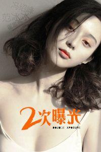 Double Xposure film poster