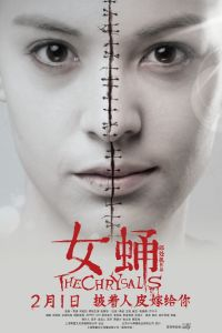 The Chrysalis film poster