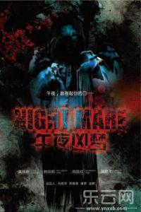 Nightmare film poster