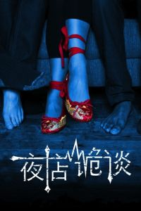 Any Other Side film poster