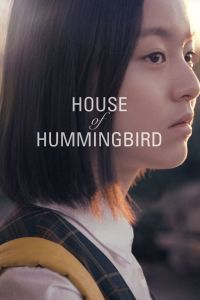 House of Hummingbird film poster