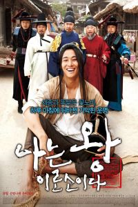 I Am The King film poster