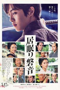 Iwane: Sword of Serenity film poster