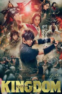 Kingdom film poster