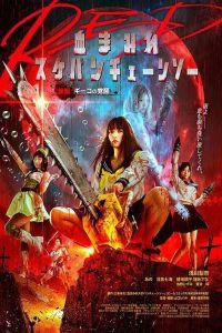 Bloody Chainsaw Girl Returns: Giko Awakens film poster