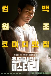 Cheer Up, Mister Lee film poster