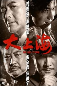The Last Tycoon film poster