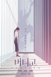Vertigo film poster