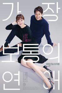 Crazy Romance film poster
