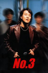 No.3 film poster