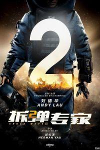 Shock Wave 2 film poster