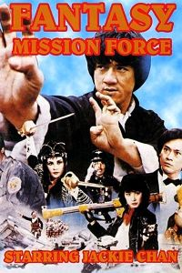 Fantasy Mission Force film poster