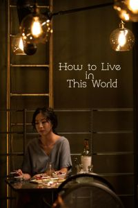 How to Live in This World film poster