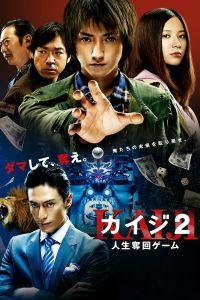 Kaiji 2: The Ultimate Gambler film poster