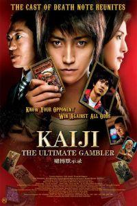 Kaiji: The Ultimate Gambler film poster