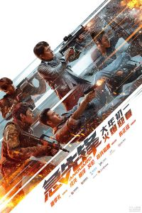 Vanguard film poster