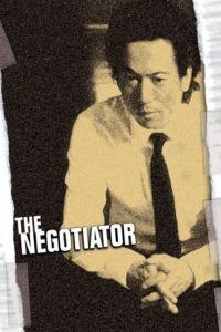 Negotiator film poster