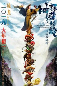 The Knight of Shadows: Between Yin and Yang film poster