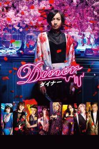Diner film poster