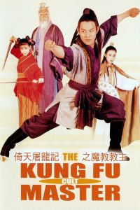 The Kung Fu Cult Master film poster