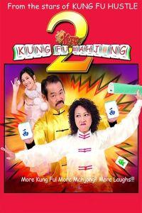 Kung Fu Mahjong 2 film poster