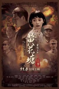 The Past of Huanghuatang film poster