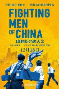 Fighting Men of China film poster