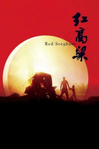 Red Sorghum film poster