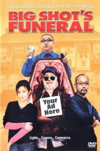 Big Shot's Funeral film poster