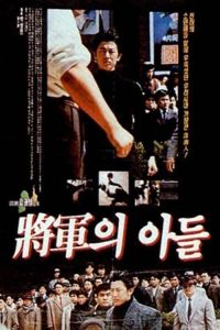 General's Son film poster