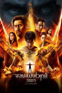 Necromancer 2020 film poster