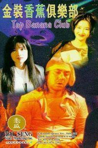 Top Banana Club film poster
