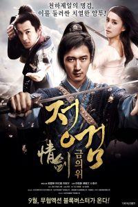 The Spirit of the Swords film poster