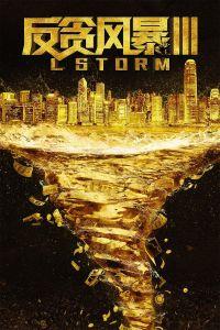 L Storm film poster