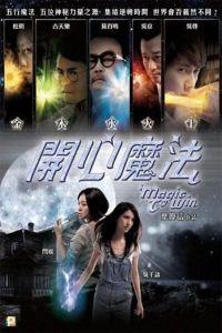 Magic to Win film poster