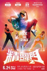 Kung Fu Hip Hop 2 film poster