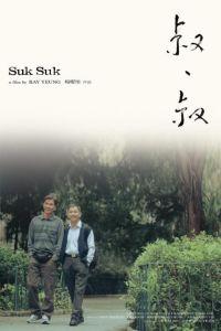 Suk Suk film poster