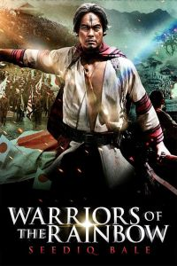 Warriors of the Rainbow: Seediq Bale - Part 1: The Sun Flag film poster