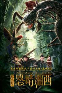 Xiangxi Legend film poster