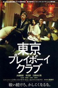 Tokyo Playboy Club film poster