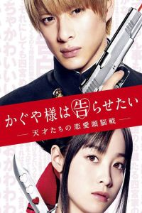Kaguya-sama: Love Is War film poster