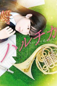 Haruta & Chika film poster