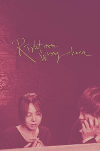 Right Now, Wrong Then film poster