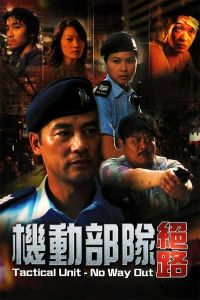 Tactical Unit - No Way Out film poster
