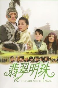The Jade and the Pearl film poster