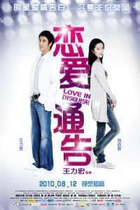 Love in Disguise film poster