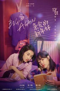 Begin, Again film poster